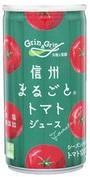 長野興農 信州まるごとトマトジュース 無塩