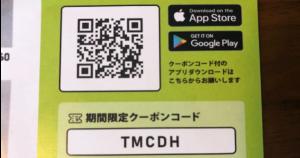 東京ミックスカレー_クーポン