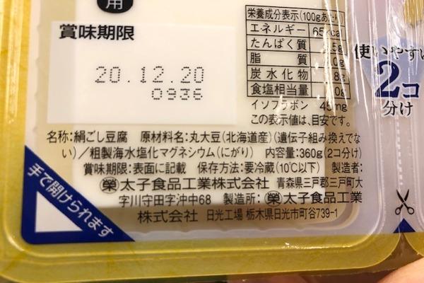 豆腐_選び方_離乳食