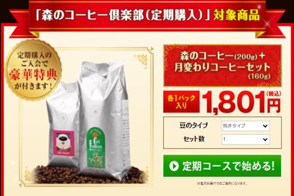森のコーヒー_口コミ