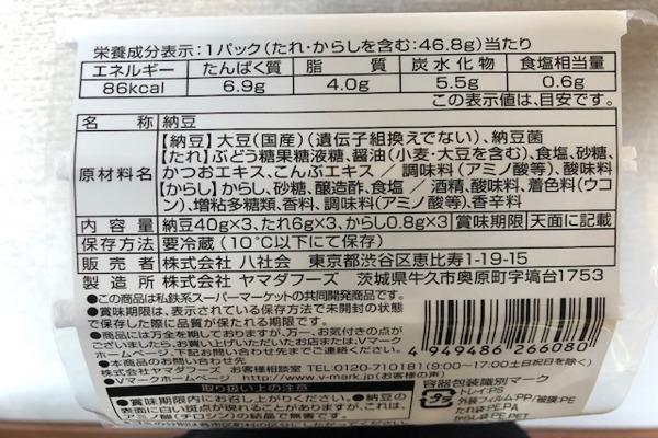 納豆_選び方